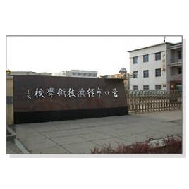 营口经济技术学院bv伟德官网工程