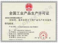 全国工业产品生产许可(工业和电热食品加工设备)