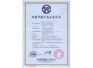 商用燃气灶具-节能证书