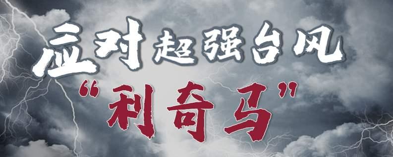 """台风""""利奇马""""对所有bv伟德官网食材采购的伙伴们有什么影响..."""