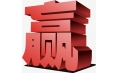 《时间的朋友》 罗振宇跨年演讲金句五年合集 <2020> 看清我辈基本盘!